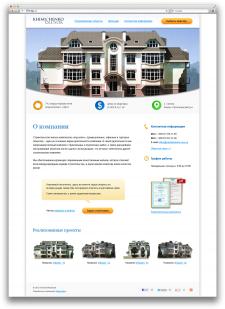Небольшой сайт для продажи квартир в многоквартирн
