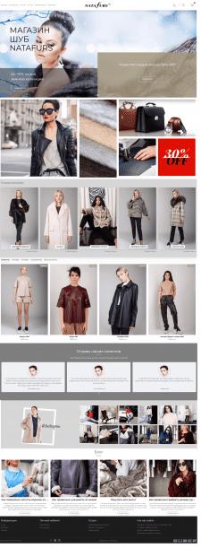 Интернет-магазин Шуб