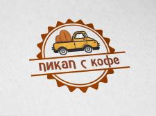 Лого Пикап с кофе