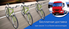Баннер для вело-магазина