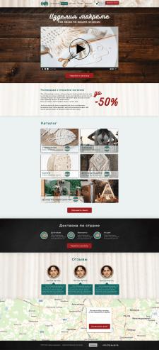 Макет сайта изделий ручной работы