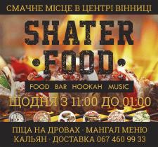 Баннер для ресторана Шатер