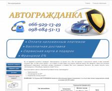 Сайт по страхованию