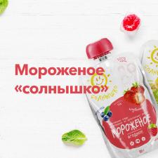 Разработка дизайна упаковки мороженого ТМ Солнышко
