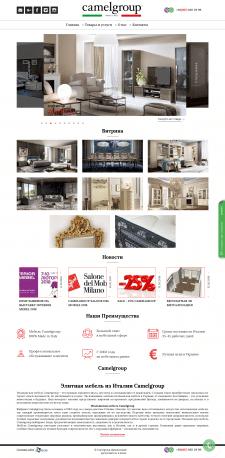 Бизнес-сайт CAMELGROUP
