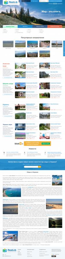 Аудит сайта отдых в Украине