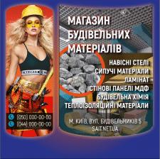 Баннер для строительного магазина в соцсети
