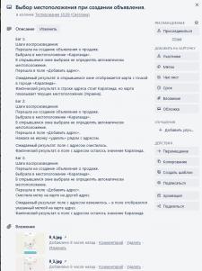 Тестирование мобильного приложения (объявления)