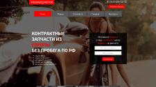 Landing page http://landing.motorpoint.ru/