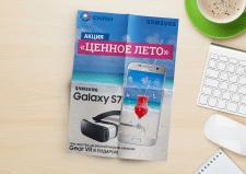 """Плакат для акции Samsung для ИМ """"SKAY.UA"""""""