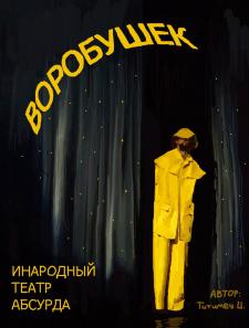 Афишы для Инородного Театра Воробушек