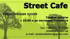 Дизайн визитки для кафе