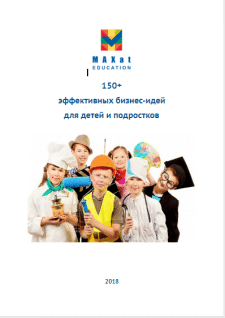 книга-лид-магнит по заработку для подростков