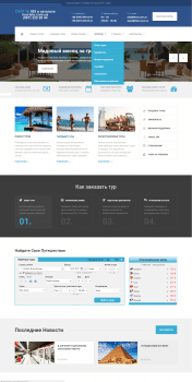 Сайт 993 для каталога туристических сайтов