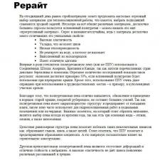Рерайт (рус). Полиуретановая пена – теплоизолятор