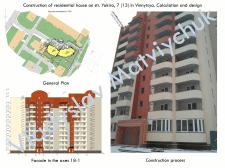 Проектирование многоэтажного жилого дома в Виннице
