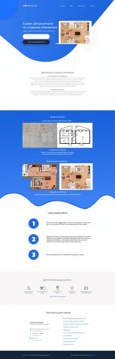 """Дизайн Landing Page """"Сервис для риэлторов"""""""
