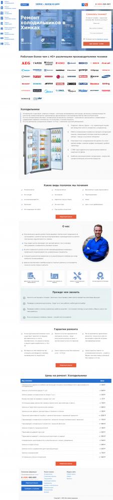 Сайт по ремонту бытовой техники
