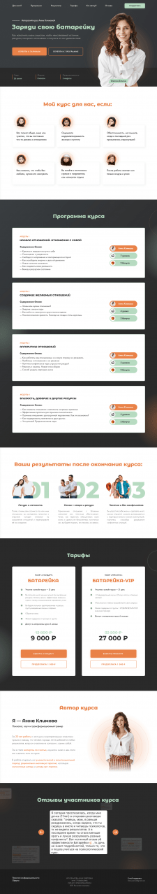 Сайт для онлайн-курса