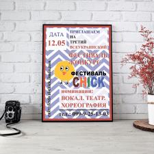 Дизайн Афиши