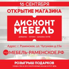 Баннер иснтаграмм Дисконт Мебель