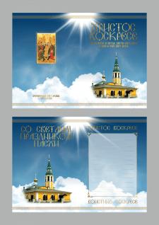 Буклет для Епархии