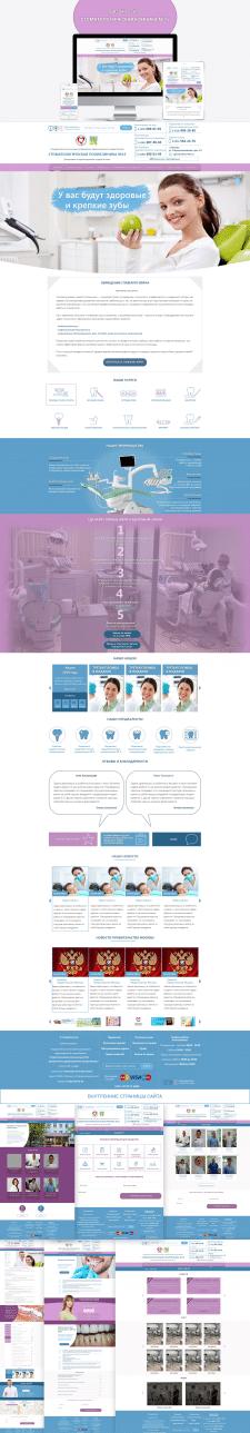 Дизайн сайта стоматологическая поликлиника №15