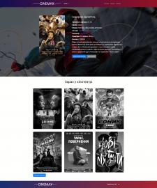 Сайт для кинотеатра