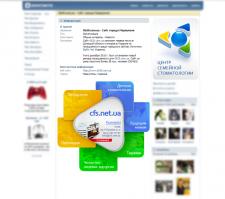 Центр Семейной Стоматологии. Группа ВКонтакте