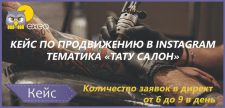 КЕЙС ПРОДВИЖЕНИЮ В INSTAGRAM ТЕМАТИКА «ТАТУ САЛОН»
