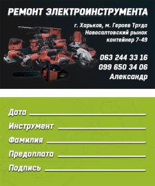 "Визитка ""Электроинструмент"""