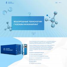 Сайт о водородной энергетике Газохим Инжиниринг