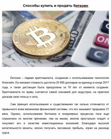 Способы купить и продать биткоин