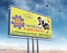 """Билборд для жилого комплекса """"София"""""""
