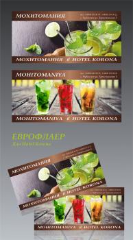 #Еврофлаер#МОХИТОМАНИЯ#для Hotel Korona#