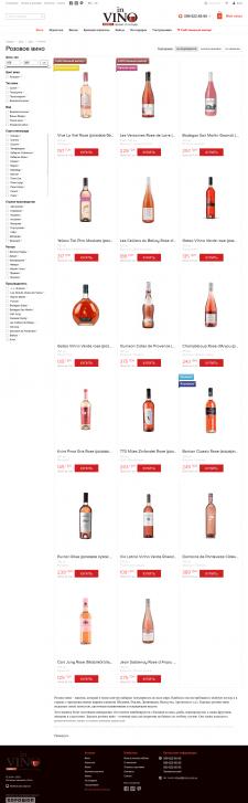 Описание категории - Розовое вино