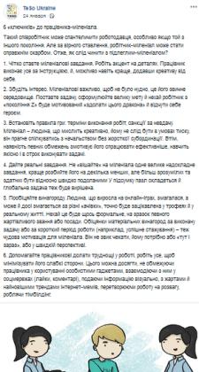 """Пост на Facebook """"Сотрудники-миллениалы"""""""