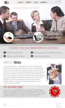 Визитка Бизнес