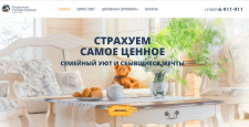 Страховая компания (CMS Wordpress)