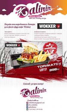 Анимированный баннер для фаст-фуд кафе WOKKER