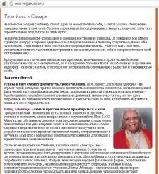 Приветственный текст на главную страницу Центра Йоги в Самаре