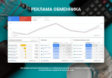 Разработка контекста  сайт обмена валют