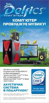 Комп'ютери Delfics. Акустична система в подарунок.