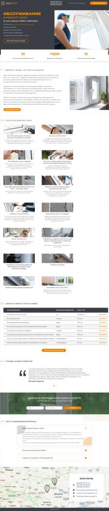 Лендинг - обслуживание и ремонт окон