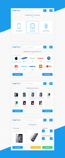 Дизайн интерфейса для приложения