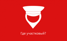 Где участковый (Windows 8 app)