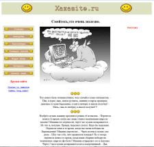 xaxasite.ru