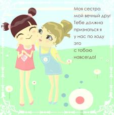 Любимой сестре