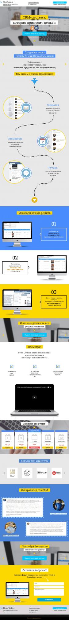 Дизайн Landing Page для CRM Вконтакте