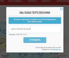 Форма обратного звонка (SMS шлюз)